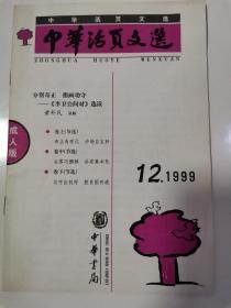 中华活页文选1999年第12期《李卫公问对》选读