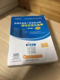 贵州省建筑工程资料表格填写范例与指南(第四版。最新混凝土表格)