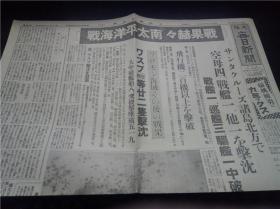 南太平洋海战 昭和17年(1942年)10月28日 每日新闻  新闻复刻版昭和史