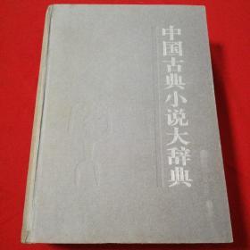 中国古典小说大辞典。