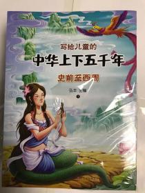 写给儿童的.中华上下五千年.史前至西周.全10册