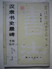 汉隶书史晨碑解析字帖