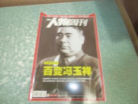 南方人物周刊3本合售