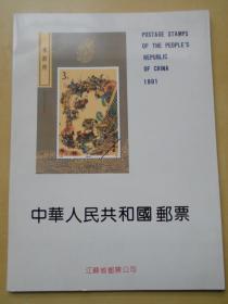 【1991年邮票邮折】