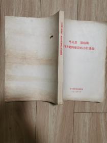 马克思  恩格斯有关党的建设的书信选编