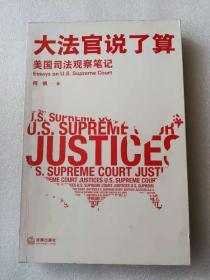 大法官说了算:美国司法观察笔记