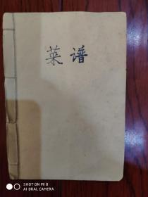 手抄菜谱一本(19页)