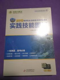 金英杰 2018年临床执业(含助理)医师资格考试实践技能图解(套装共2册)