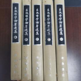 吕澂佛学论著选集 (全五册)