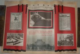 """1950年国家政治书籍出版局版""""列宁逝世""""党史宣传画之一幅"""