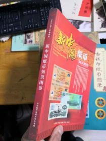 新中国纸币知识图鉴           库6G