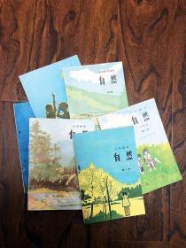 80后90年代老课本人教版五年制六年制用小学课本自然课本全套 库存未使用 直板直角品相超级好