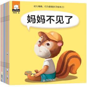 全套10册 幼儿早教书 儿童绘本0-3岁妈妈不见了宝宝故事书1-3 2岁 早教 婴儿书图书读物 国际获奖睡前故事 培养好习惯小熊认知书