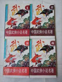中国武侠小说名著