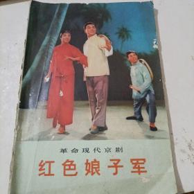 红色娘子军(革命现代京剧)