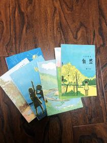 80年代小学自然课本1-6册