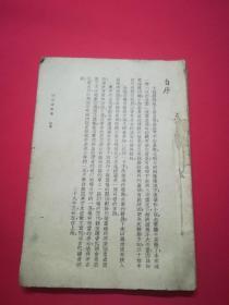 奇情香艳长编小说:壮志凌云传