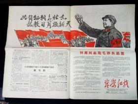 青海文革小报 昆仑红旗 创刊号