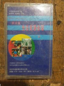 磁带:贝立兹生活美语会话(下册)(3-1