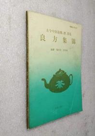 古今中医论烟、酒、茶及良方集锦之三