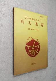 古今中医论烟、酒、茶及良方集锦之二