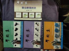 学国画—中国画技法普及教材