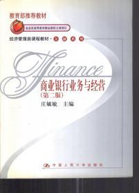 教材.经济管理类课程教材.金融系列.商业银行业务与经营.第二版