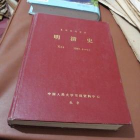 复印报刊资料-明清史 K24 1987年1至12期(精装合订)