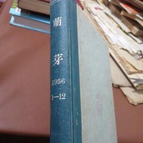萌芽 创刊号 1956年第1至12期(布脊精装合订)