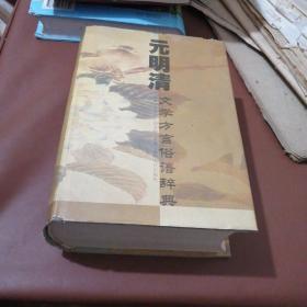 元明清文学方言俗语辞典