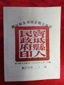宝坻县人民政府印,国家粮食市场品种交换证。