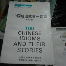 中国成语故事一百篇:英汉对照