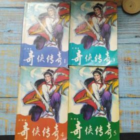 奇侠传奇 1-6册全