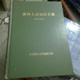涉外人员知识手册