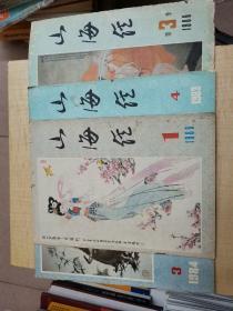 山海经,1986年,1,3,1983年,4,1984年,3期,4本合售