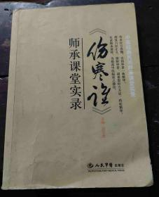 《伤寒论》师承课堂实录(第2版)