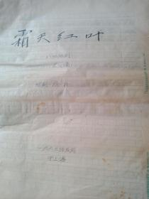 话剧《霜天红叶》手稿——编剧房子手稿(品相如图)