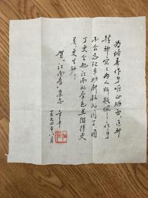 中国作家协会会员 卞卡毛笔题词