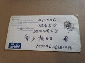 著名历史学家  刘大年 信札
