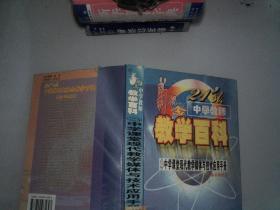中学教师新概念教学百科 23中学课堂现代教学媒体与技术应用手册