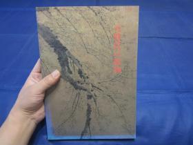 匠尤★1998年《元时代の絵画》平装全1册,超大16开本,全彩印,高清晰,日本大和文华馆印制私藏品好。