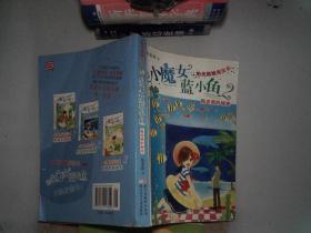 阳光姐姐魔法书 小魔女蓝小鱼