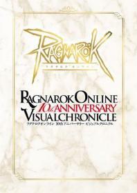 ラグナロクオンライン 10th アニバーサリー ビジュアルクロニクル,仙境传说十周年,日文原版