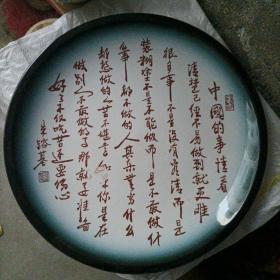 朱镕基题词书法大盘