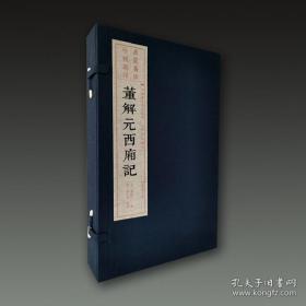 董解元西厢记(雕版刷印 16开线装 全一函三册 原箱装)