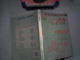 心灵鸡汤成长系列:岁月的音符(双语精华版)