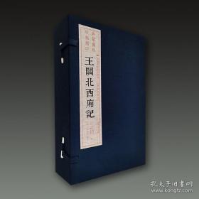 王关北西厢记(雕版刷印 16开线装 全一函六册 原箱装)