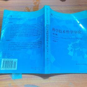 21世纪哲学系列教材:科学技术哲学导论(第2版)