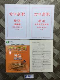 对口高职英语【总复习】2021。和3册答案。重庆市对口高职招生考试复习丛书,。注意没有卷子。如图。请看图下单.