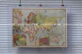 抗战文献  改造世界大地图